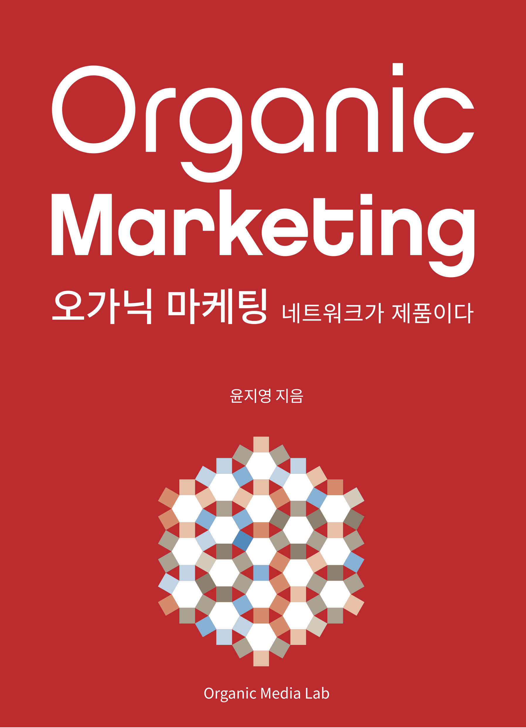 Cover image for Organic Marketing